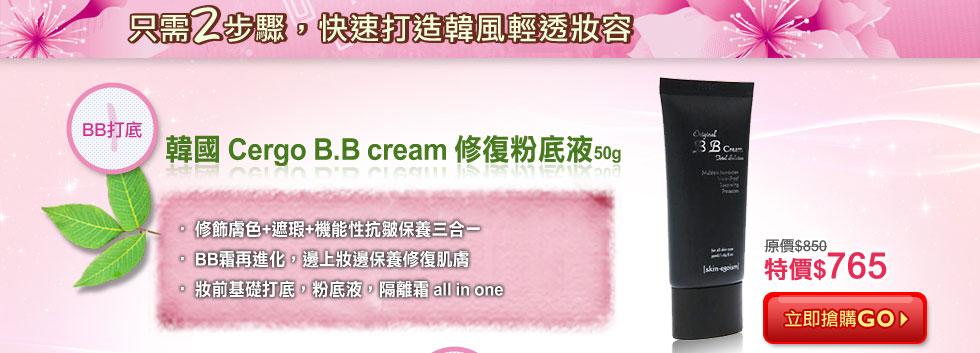 只要2步驟,快速打造韓風清透妝容,步驟1BB打底:韓國Cergo BB cream修復粉底液,集妝前基礎打底,粉底液,隔離霜all in one