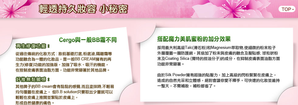 韓國Cergo BB cream修復粉底液與一般BB霜不同:再生修復功能與好推無黏膩感,搭配韓國Cergo魔力美肌蜜粉,妝容更加分!