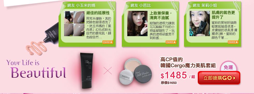 網友一致推薦,高CP值的韓國Cergo魔力美肌組 韓風裸妝必備 現正免運優惠中